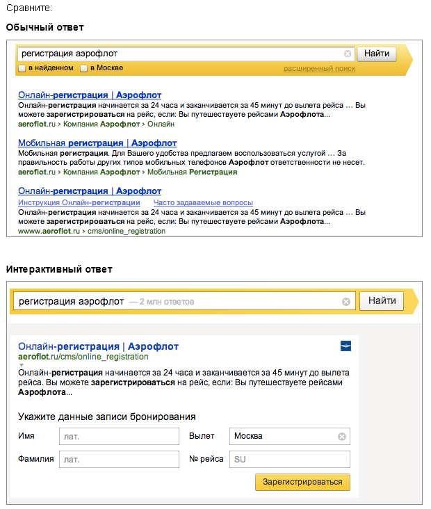 Yandex aeroflot