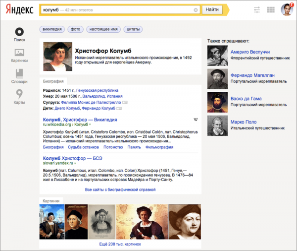 Yandex ostrov